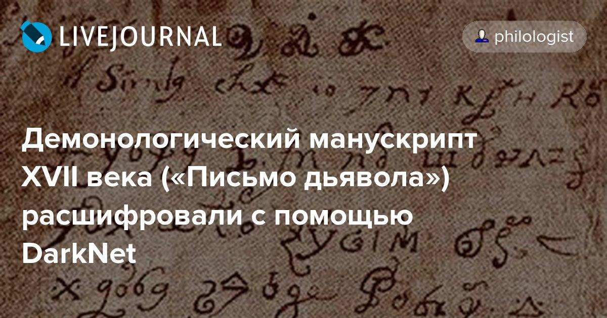 Средневековый дьявольский манускрипт расшифровали с помощью darknet гирда удалить start tor browser гирда