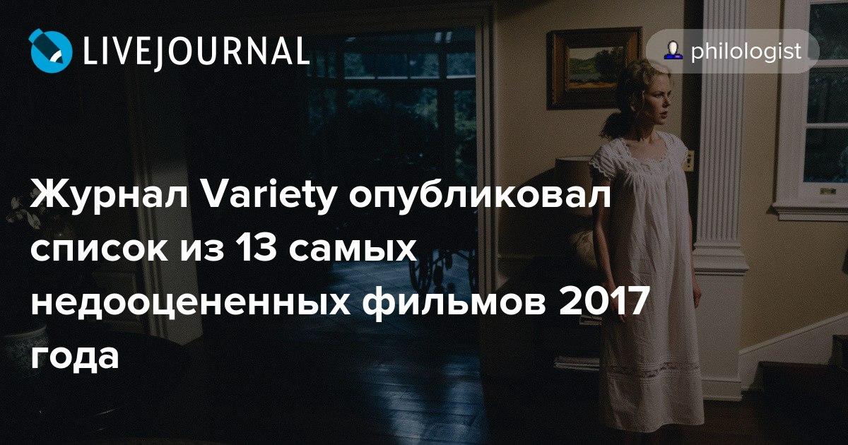 Журнал Variety опубликовал список из 13 самых недооцененных фильмов 2017 года
