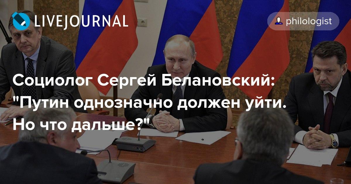 """Социолог Сергей Белановский: """"Путин однозначно должен уйти. Но что дальше?"""""""