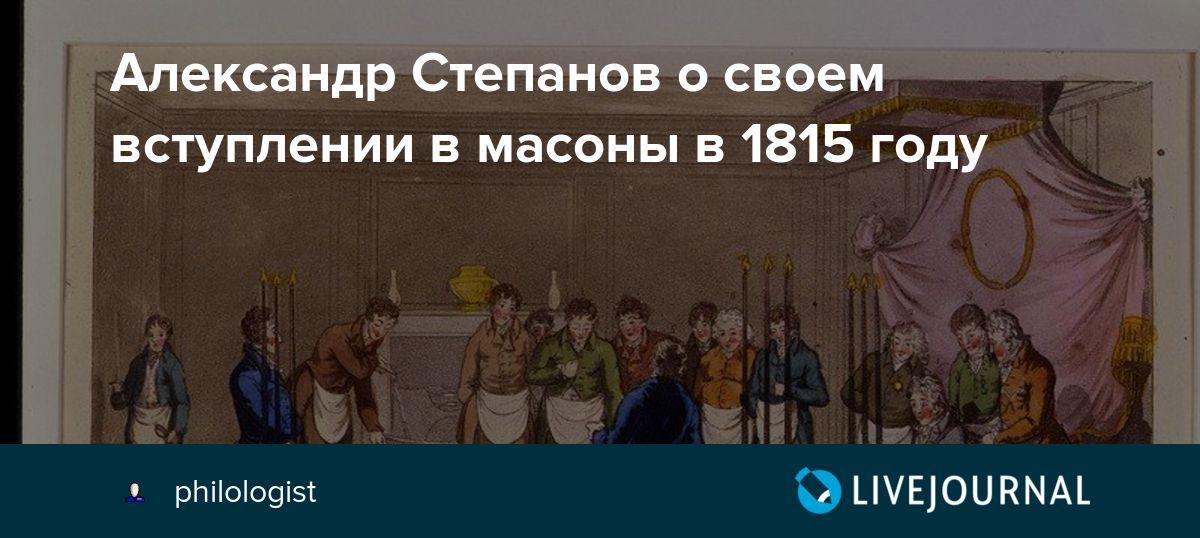 Александр Степанов о своем вступлении в масоны в 1815 году