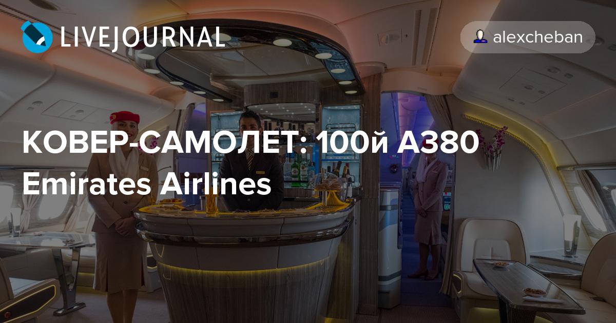 magic carpet airlines