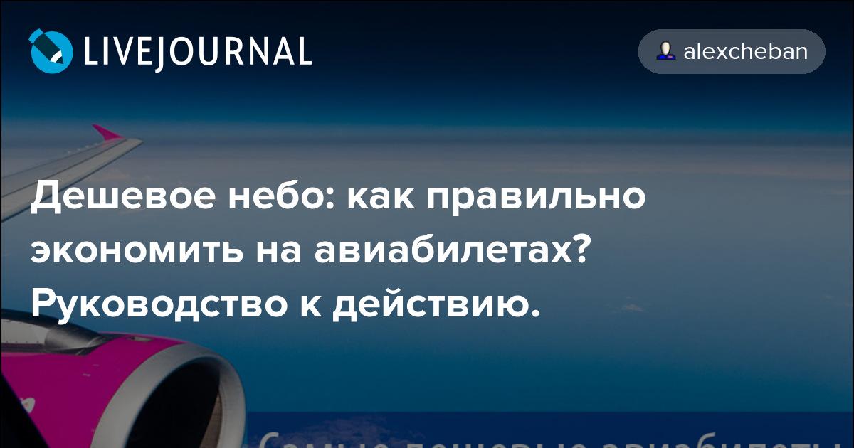 Купить авиабилеты баку москва баку lang ru купить авиабилеты со скидкой киев