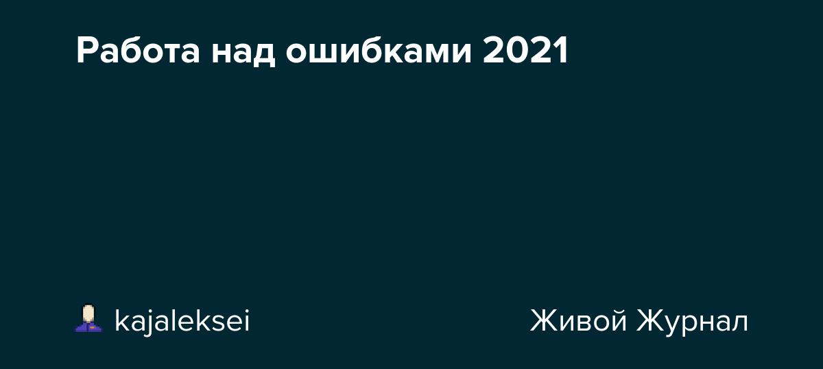 Работа над ошибками 2021