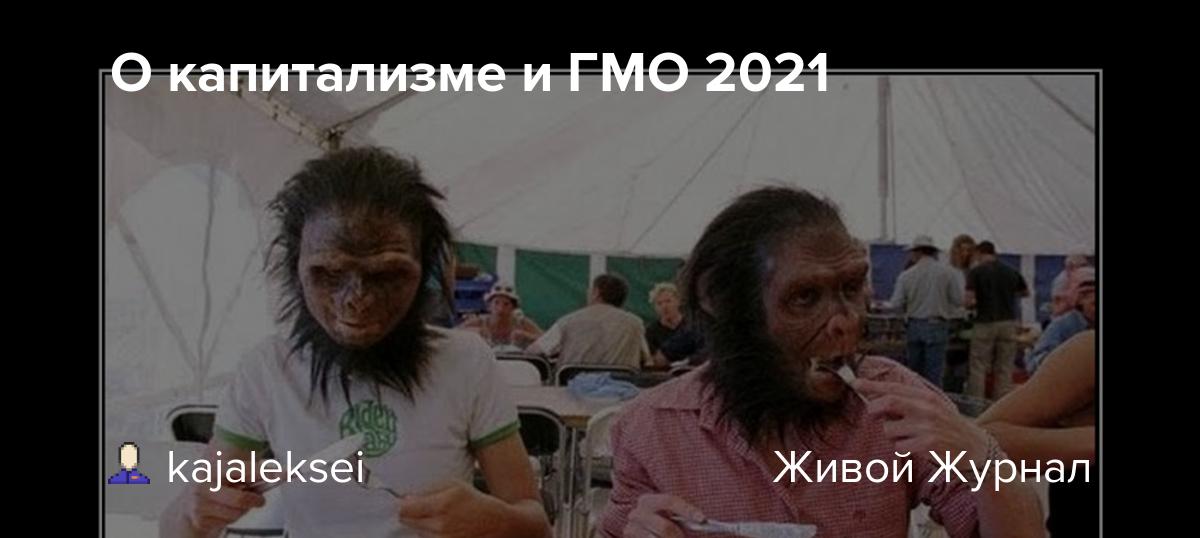 О капитализме и ГМО 2021