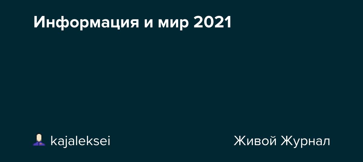 Информация и мир 2021