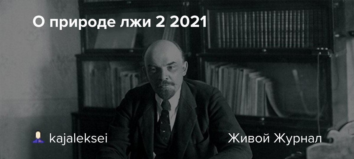 О природе лжи 2 2021