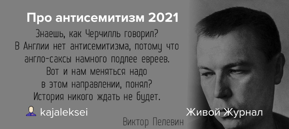 Про антисемитизм 2021