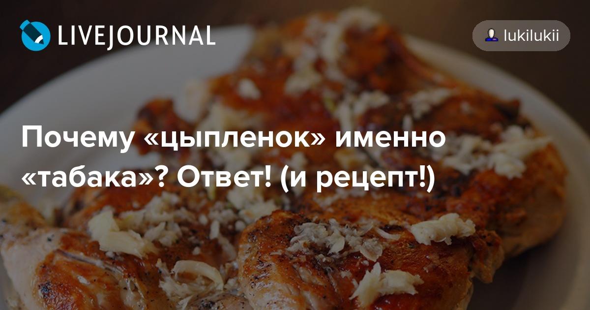 Цыпленок табака в духовке в рукаве рецепт с пошаговый