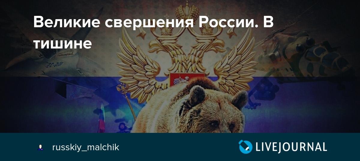 Великие свершения России. В тишине