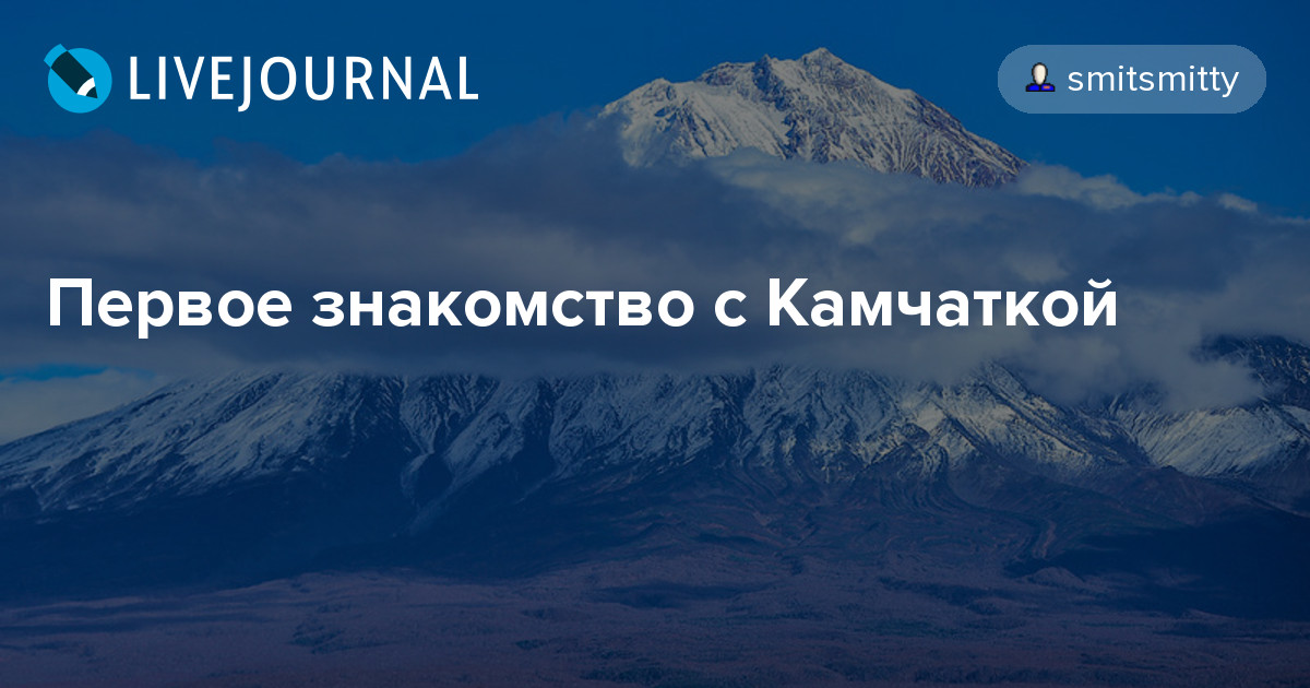 знакомство с геем петропавловск камчатский