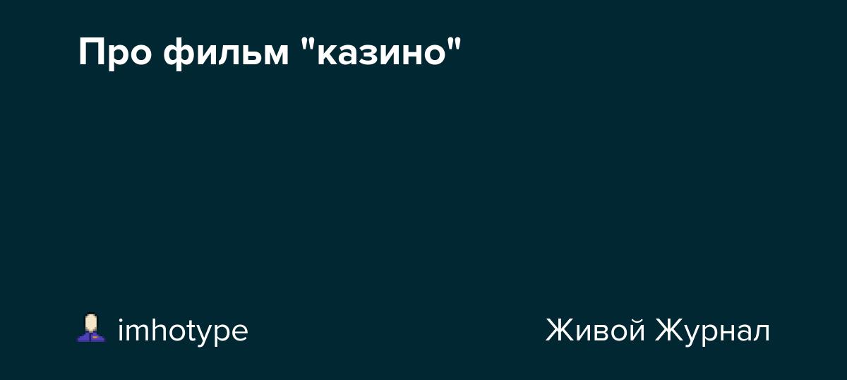 русский фильм про казино