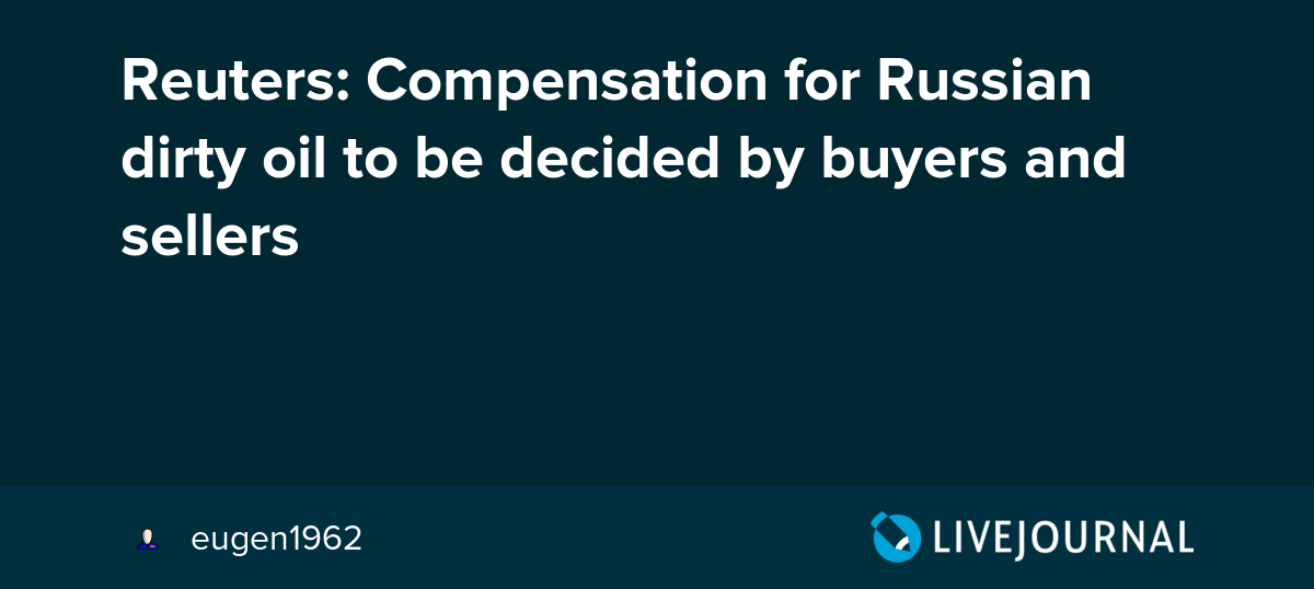 Reuters: Compensation for Russian dirty oil to be decided by
