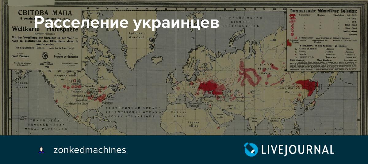 Массовое стихийное переселение украинского населения на слобожанщину и в подонцовье