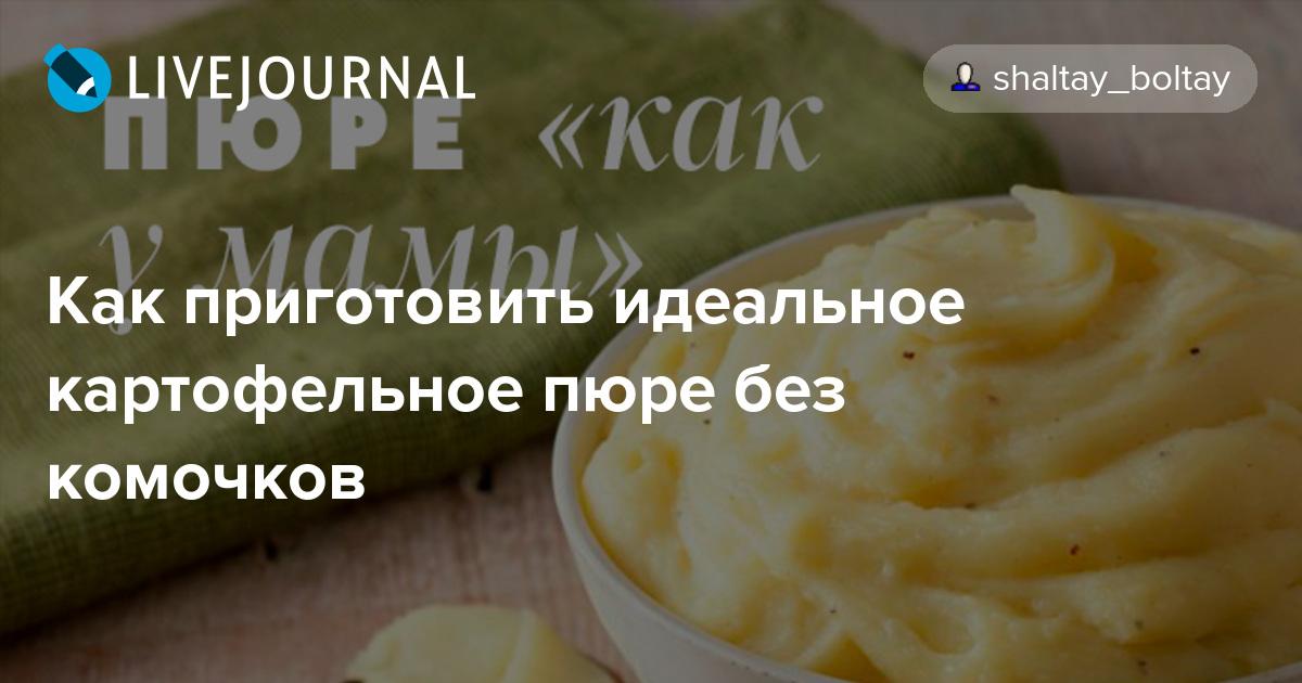 Как сделать картофельное пюре без комочков