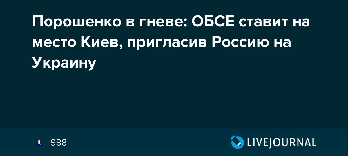 Порошенко в гневе: ОБСЕ ставит на место Киев, пригласив Россию на Украину