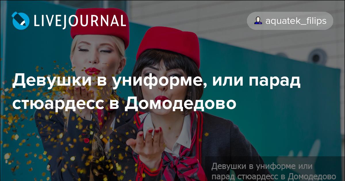 devushki-v-uniforme-styuardessi-grud-vipirayut