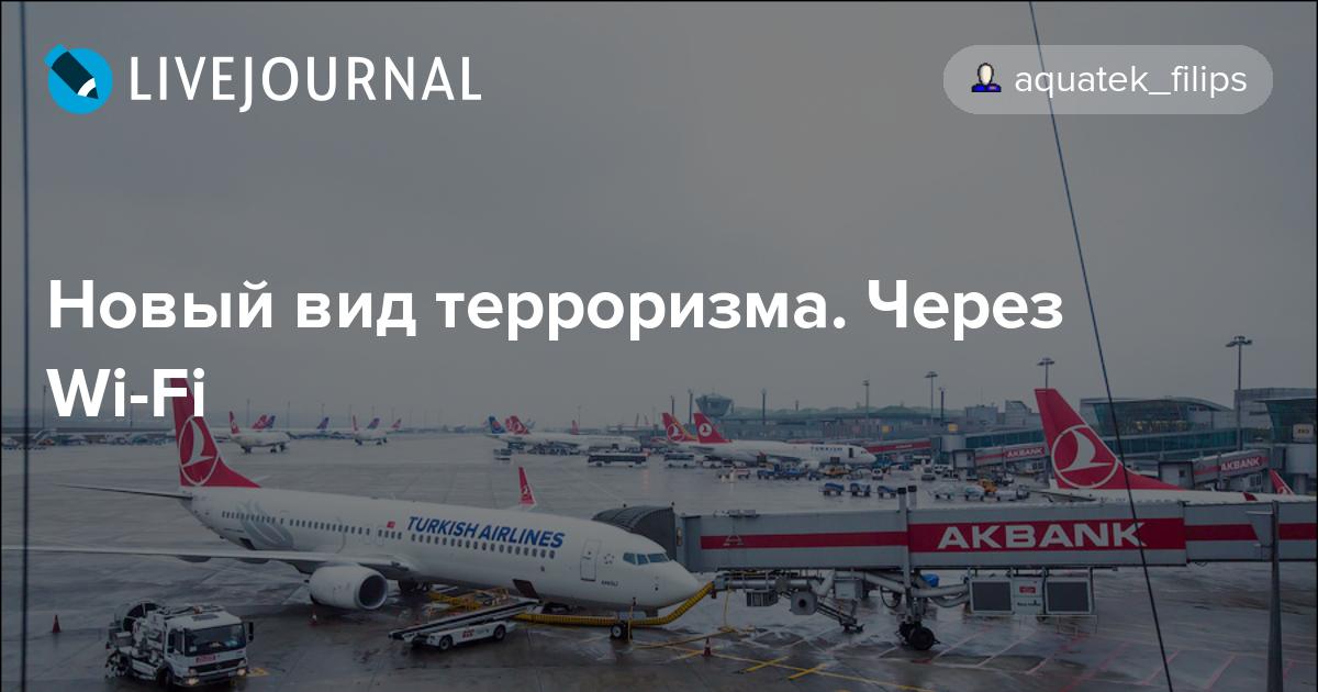 идеале, стоит вай фай в аэропорте астана можете купить термобелье