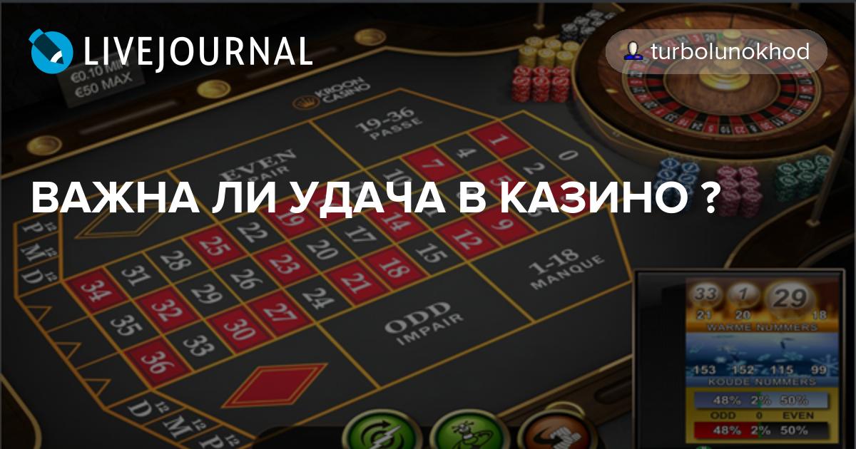 Леді удача казино в академіка barabashova Паскаль казино гри