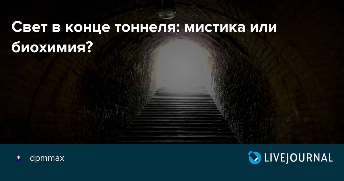 свет в конце тоннеля прикольные картинки этом месте