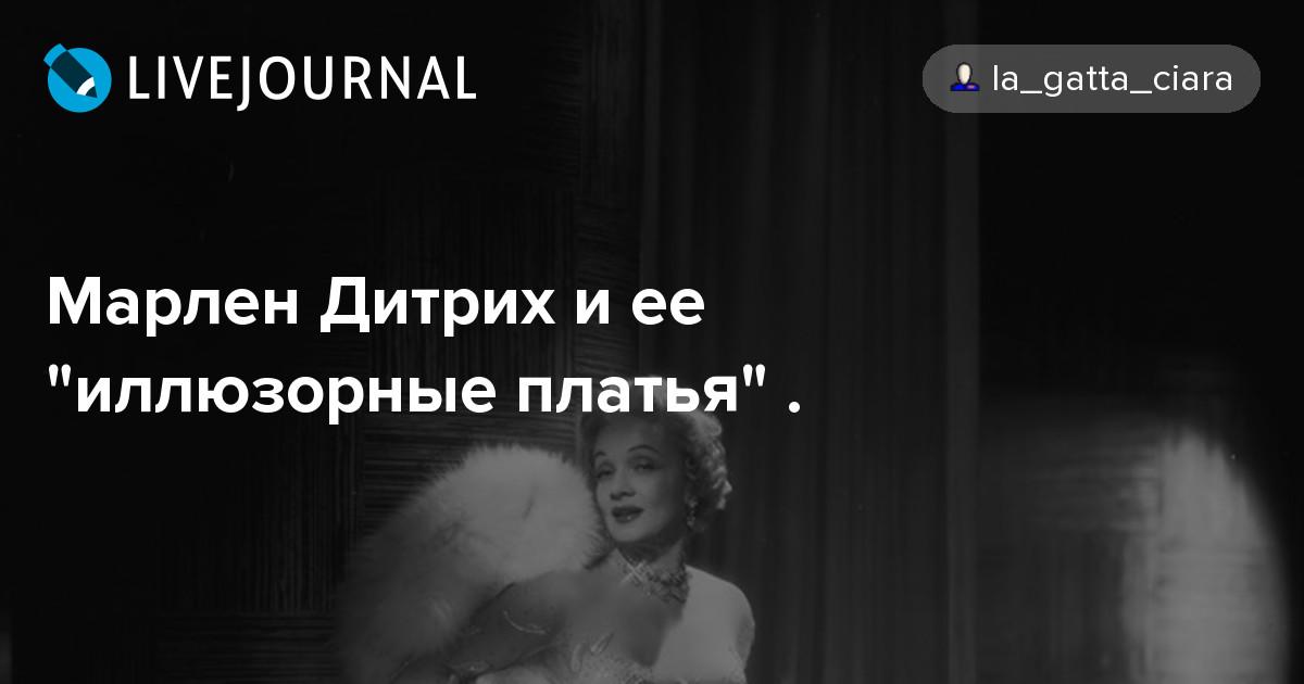"""Марлен Дитрих и ее """"иллюзорные платья"""" ."""