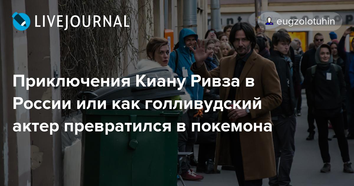 Приключения Киану Ривза в России или как голливудский актер превратился в покемона
