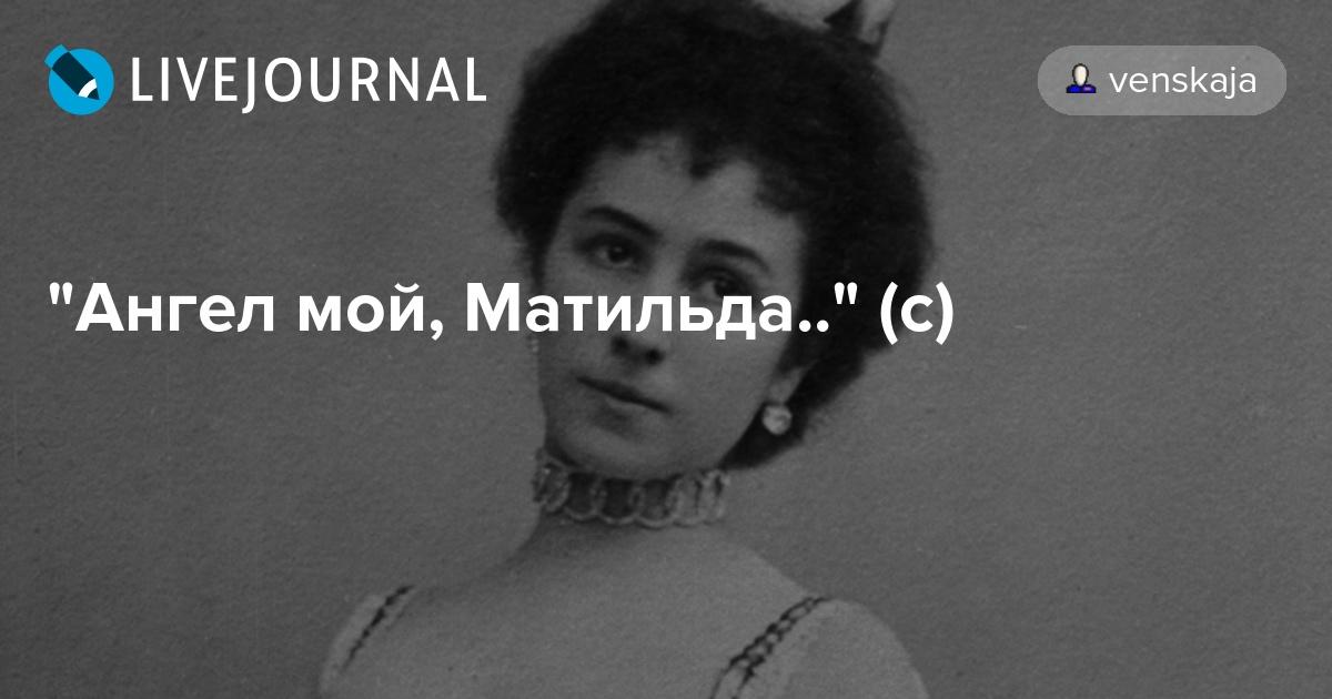 Голая Михалина Ольшанская (Матильда)