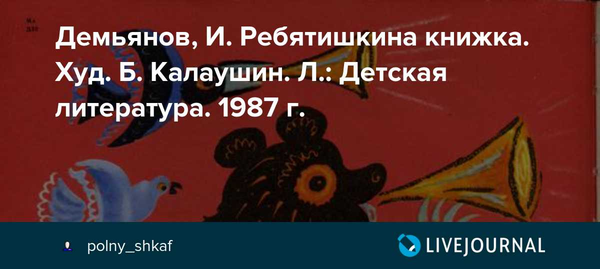 Демьянов, и. Ребятишкина книжка. Худ. Б. Калаушин. Л. : детская.