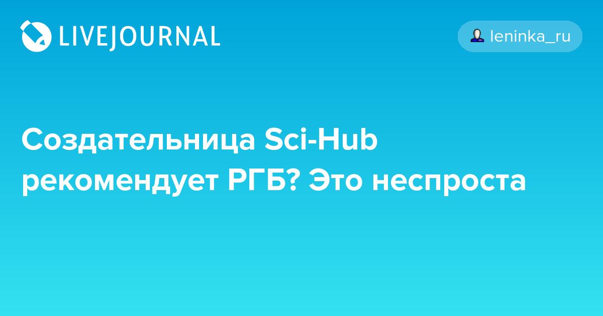 Создательница Sci-Hub рекомендует РГБ? Это неспроста