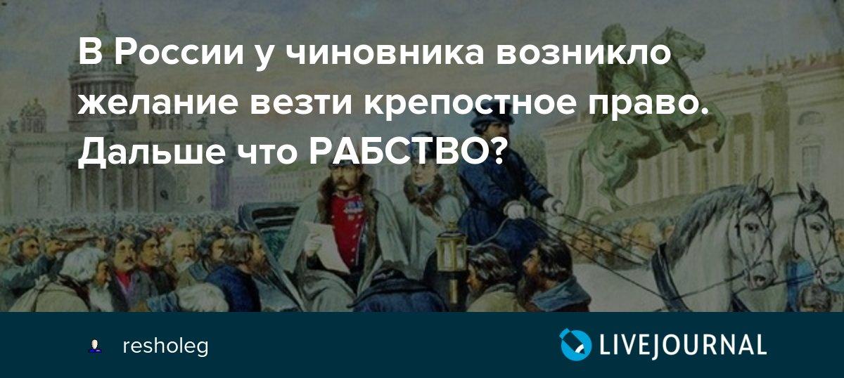 тот, что рабство в россии и крепостное право она это