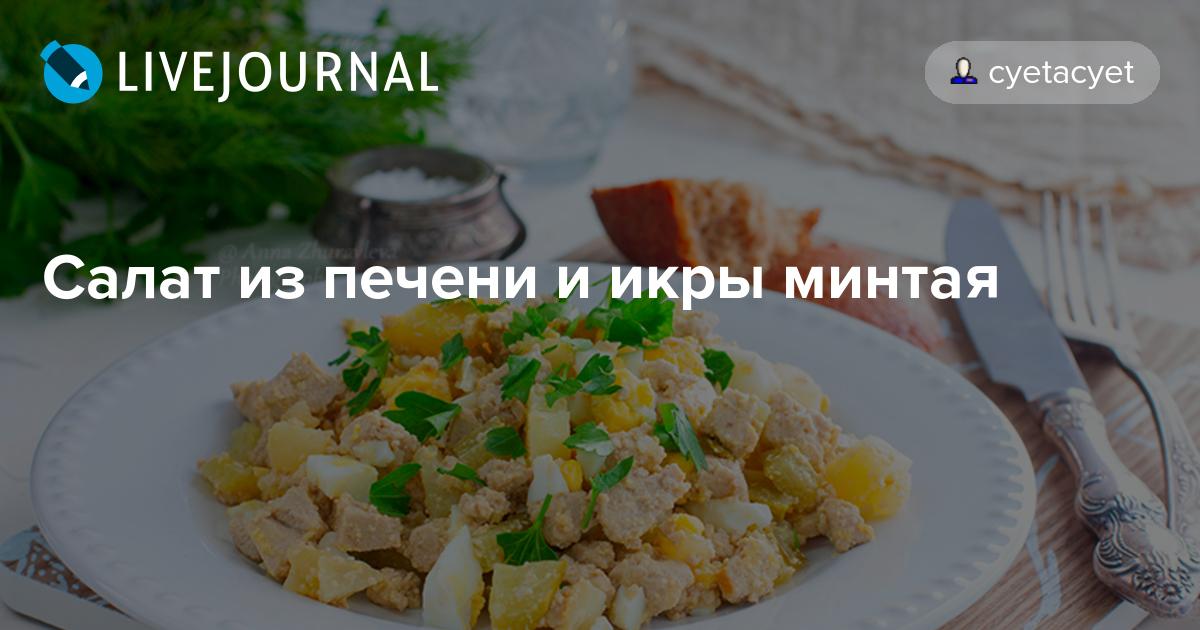 Рецепты салатов из печени и икры минтая