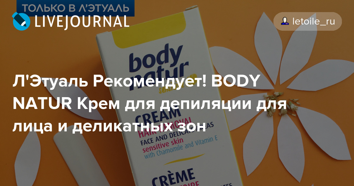 Body natur крем для депиляции для лица и деликатных зон с ромашкой