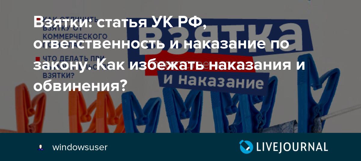 Взятки: cтатья УК РФ, ответственность и наказание по закону