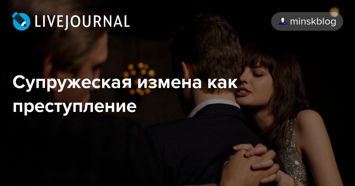 В России могут законодательно запретить супружеские измены