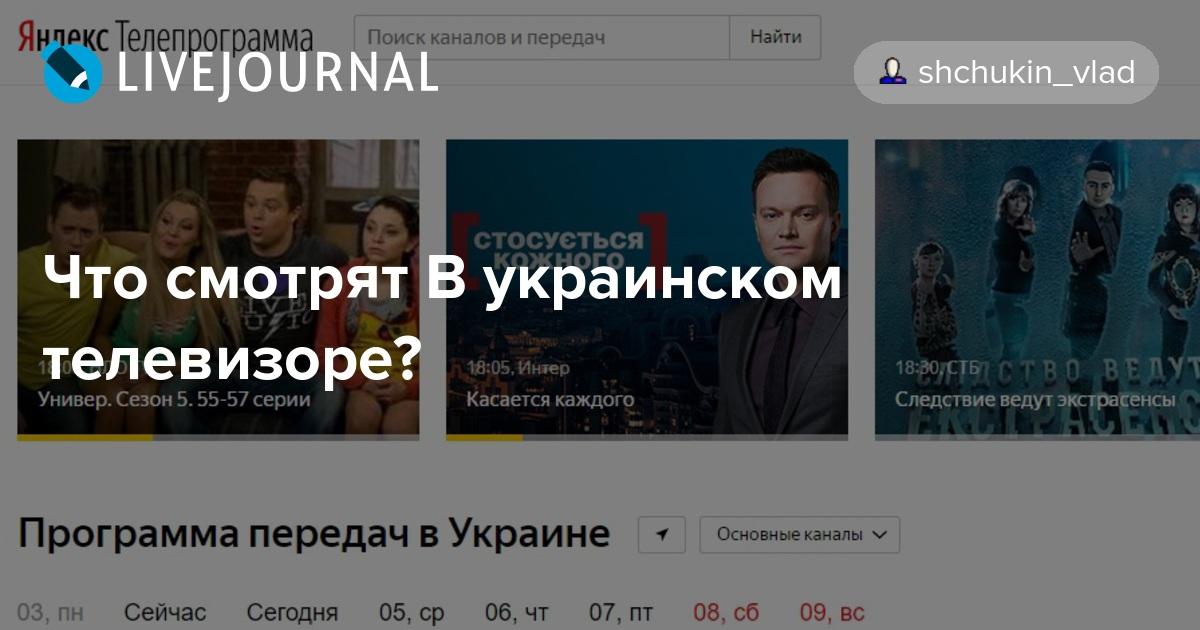 украины телепрограмма для