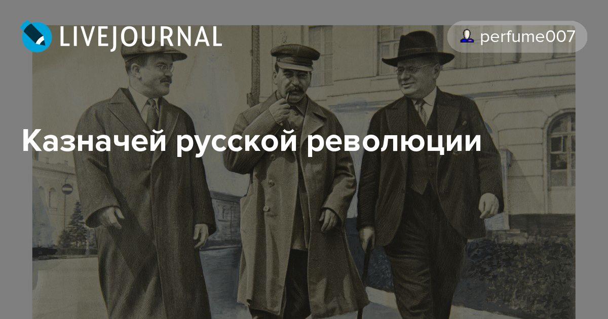 Казначей русской революции  perfume007 864e86e0239