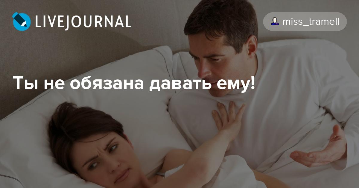 Когда лучше дать ебать мужу