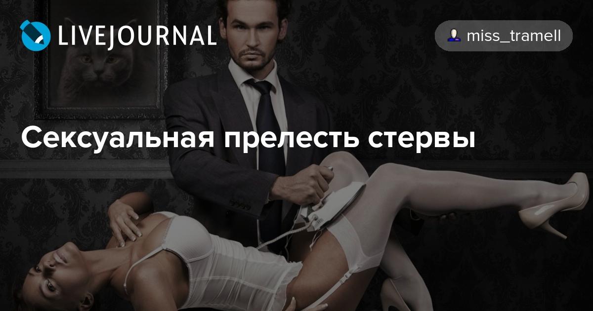 zhenshini-trahayutsya-kak-stervi