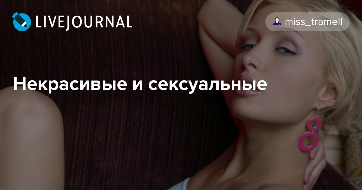 Сексуальная жизнь леночки