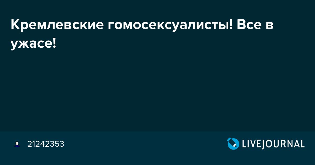 Кремлёвские гомосексуалисты