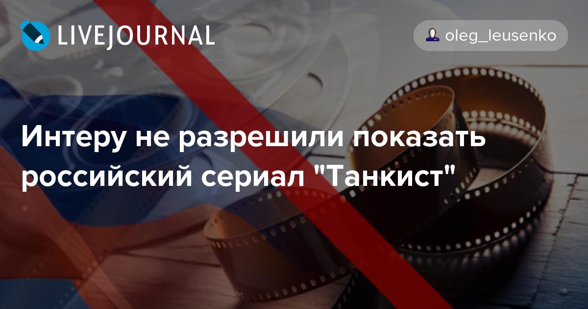 d3f5790751a81 Интеру не разрешили показать российский сериал