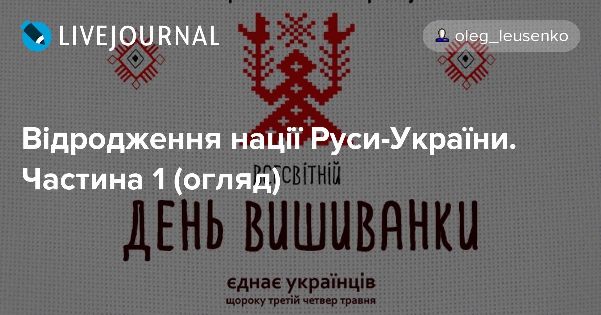 Відродження нації Руси-України. Частина 1 (огляд)  oleg leusenko   7b25447e0255e