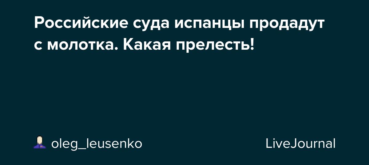 oleg-leusenko.livejournal.com