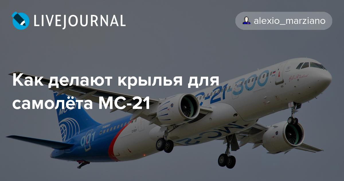 Как делают крылья для самолёта МС-21