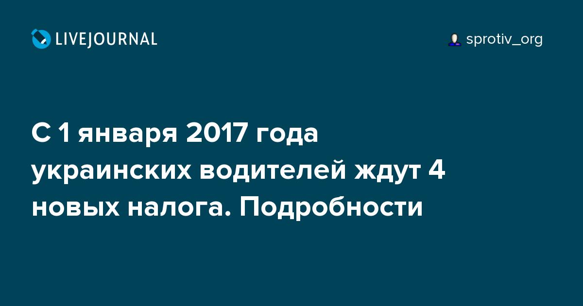 С 1 января 2017 года украинских водителей ждут 4 новых налога. Подробности  - Громадський спротив України   4500ff8f6117b
