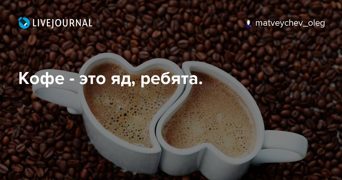 Добавление спермы в кофе