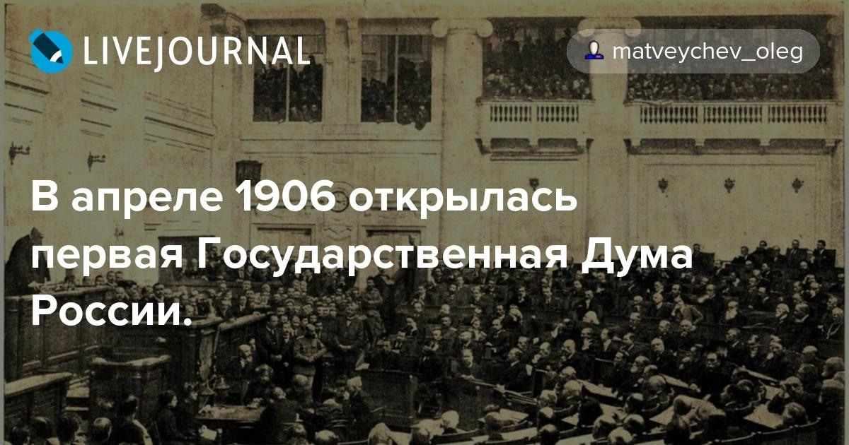 27 апреля 1906 г начинает свою работу i государственная дума - первый российский общенациональный парламент