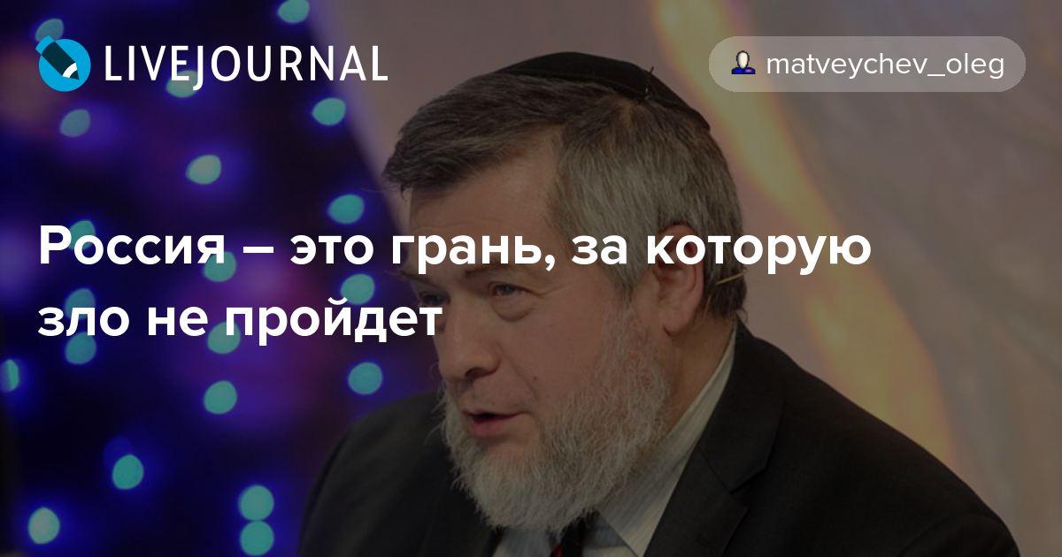 Россия – это грань, за которую зло не пройдет: matveychev ...