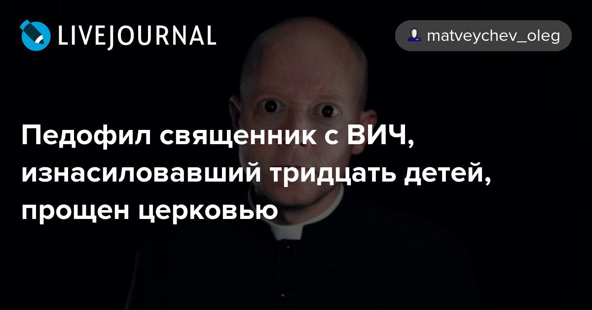 Педофил священник с ВИЧ, изнасиловавший тридцать детей, прощен церковью