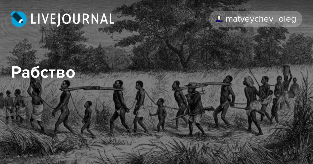 Когда кончится финансовое рабство