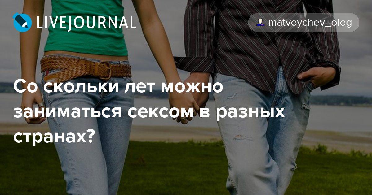 Заниматься сексом в разных странах